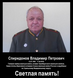 Путь Атамана Владимира Петровича Спиридонова