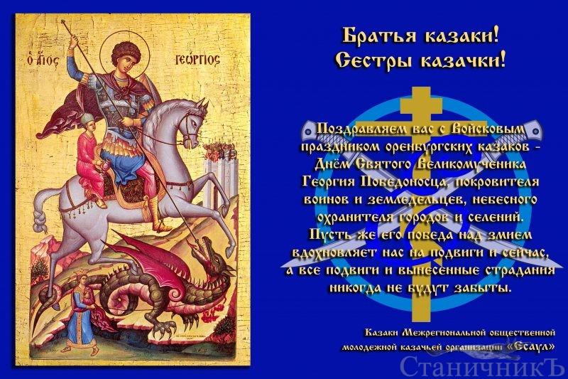 Поздравление с 442-й годовщиной старшинства Оренбургского казачьего войска