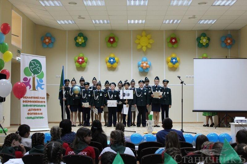 Областной детский экологический фестиваль «Экодетство»