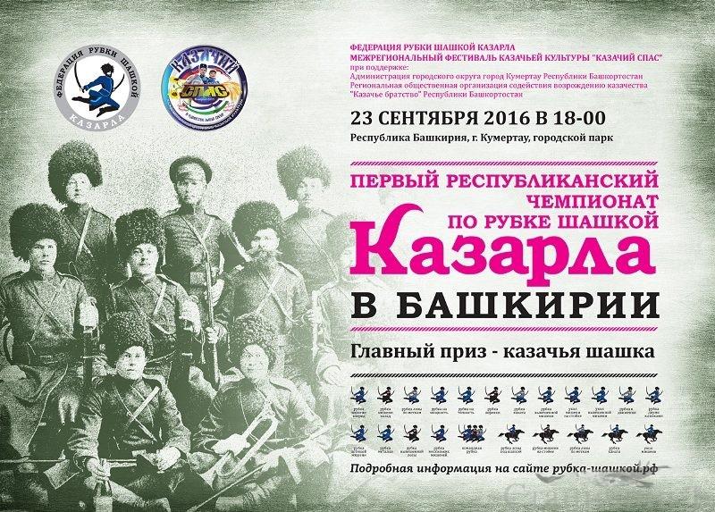 Соревнования по рубке шашкой «Казарла в Башкирии»