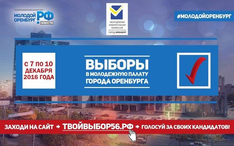 Выборы в Молодежную палату города Оренбурга