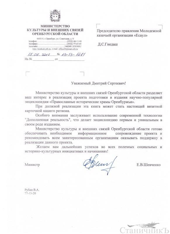 Письмо из Министерства культуры и внешних связей