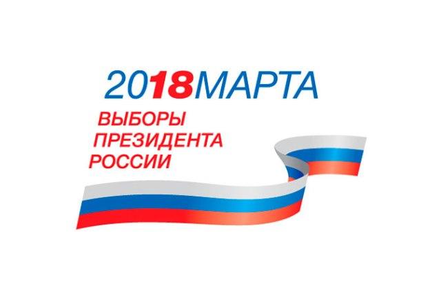 Обучение наблюдателей на выборы президента России