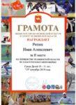 Чемпионат Челябинской области по пластунскому многоборью