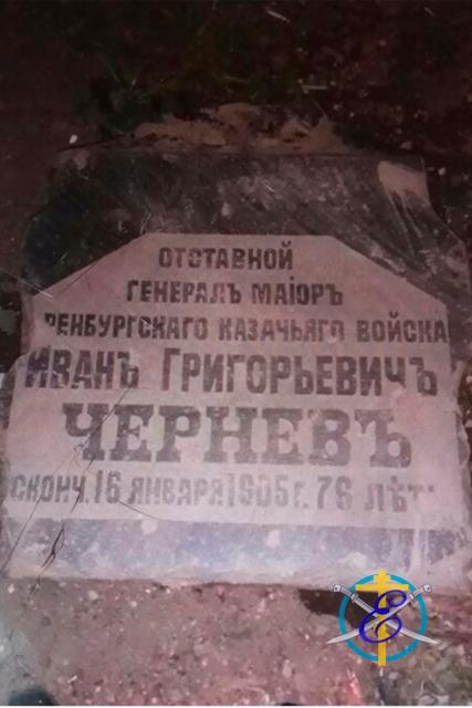 Плита с могилы генерал-майора Чернева